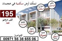 آخر قطعة فرصة لكل الجنسيات .. تملك أرض سكنية بحي الياسمين بسعر شامل كل الرسوم بموقع مميز