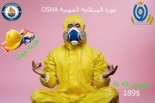 دورة السلامة والصحة المهنية OSHA
