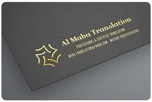 خدمات ترجمة Translation Services