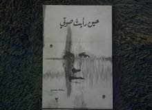 كتاب حين رأيت صوتي لرشاد حسن