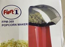 مكينه الفيشار.    popcorn maker