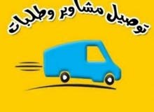 توصيل طلبيات ومشاوير عائلات داخل وخارج خميس مشيط وابها حسب الاتفاق سياره موديل ح