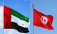 تونسية للتسويق