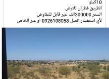 أرض للبيع مساحتها 7500متر في القرابوللي