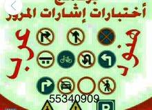 الخليج لتعليم قيادة السيارات