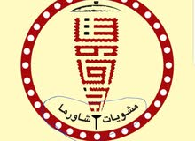 مطعم شاورما زاد لخدمات الاعاشة