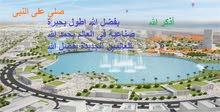 الحمد لله اءمن وأرقى مصيف فى مصر وأءمن استثمار فى مصر بالعالمين الجديدة  بفضل الله