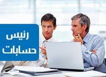 رئيس حسابات خبرة (( شركات تجارية - خدمية - صناعية ))