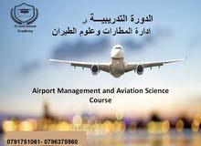 دبلوم اداره المطارات وعلوم الطيران الجوي والارضي