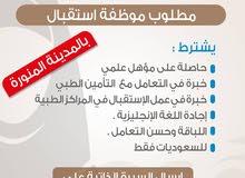 مطلوب موظفة استقبال سعودية في المدينة المنورة