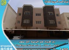 apartment in Kuwait City Yarmouk for rent