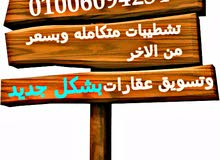 an apartment for rent in Assiut