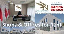 مكاتب ومحلات تجارية للأيجار في سند