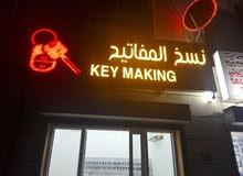 نسخ وبرمجة المفاتيح (الخوض السادسه)