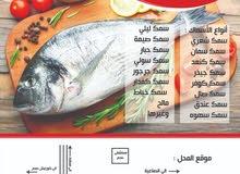 بيع لاسماك طازجه 100٪