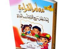 كتب رائعة ومهمة لطفلك