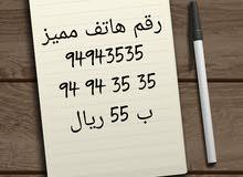 رقم هاتف للبيع