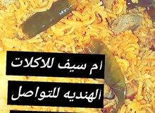ام سيف للمأكولات الهنديه والكبه والمفرزنات