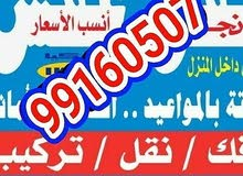 نقل عفش ابو عبدالله