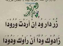 مدرس لغة عربية خبرة بمناهج الكويت