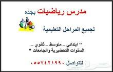 مدرس رياضيات بجدة  0557421990