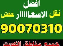 نقل عفش هاف لورى ابو مريم  انسب الاسعار 90070310