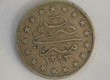 عملة مصرية عثمانية