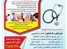 شركة خدمات طبية مرخصة من وزارة الصحة توفر تمريض منزلى