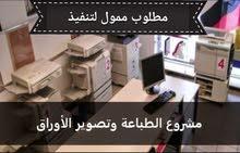 مطلوب ممول لافتتاح مركز خدمة طالب او ضمان