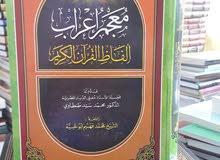 معجم اعراب الفاظ القرآن مكتبة الأولياء
