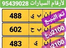 للبيع ارقام سيارات مميزة 602 ب ح & 483 ي
