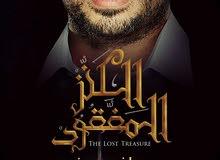 كتاب الكنز المفقود للداعية مصطفى حسني (طنطا)
