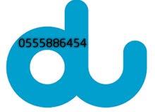 رقم دو مميز مدفوع لا تحتاج لاشتراك شهري وغير مستعمل جديد  0555886454