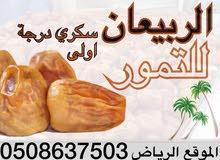 السلام عليكم عندي تمر سكري للبيع  الموقع الرياض السعر الكرتون 50ريال