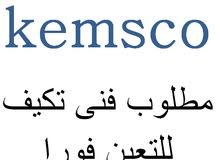 مطلوب فنى تكييف لدى شركه KEMSCO