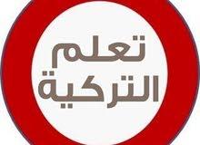 دورة تعلم اللغة التركية,,,,