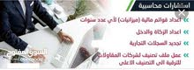 مدير مالي_ اقفال حسابات _اعداد قوايم مالية_ وانهاء ملفات ضريبة زكاة