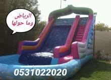 ملاعب صابونيه زحاليق نطيطات العاب الرياض المميزه 0531022020