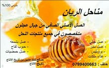عسل طبيعي من جبال عجلون