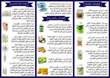 يوجد لدينا مكملات غذائية تساعد على تقوية جهاز المناعي للجسم