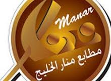 مطابع منار الخليج الحديثة للدعاية والاعلان