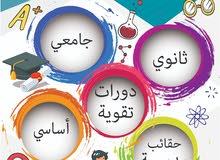 مطلوب معلمة لغة عربية للعمل في مركز سرمد