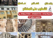 مقاولات عامة 99847759 - 99059173 - 97675670