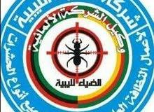شركة الضياء الليبية لأعمال النظافة العامةومكافحة جميع أنواع الحشرات الطائرة والز