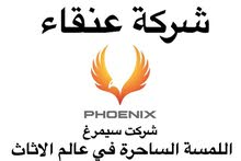 شركة عنقاد لتجارة جميع خدمات الديكور في عمان و مسقط