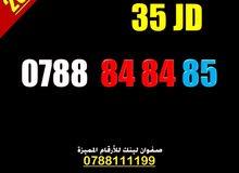 0788848485 رقم امنية مميز ثمنيات الزرقاء