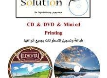 طباعة و نسخ و طبع وتصنيع اسطوانة سى دى و اسطوانات فى مصر CD Printing & DVD in Egypt