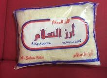 ارز للبيع