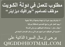 مطلوب جرافيك ديزاينر للعمل في الكويت