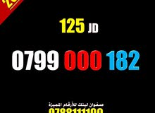ارقام زين مميزة للبيع مجموعة(1)